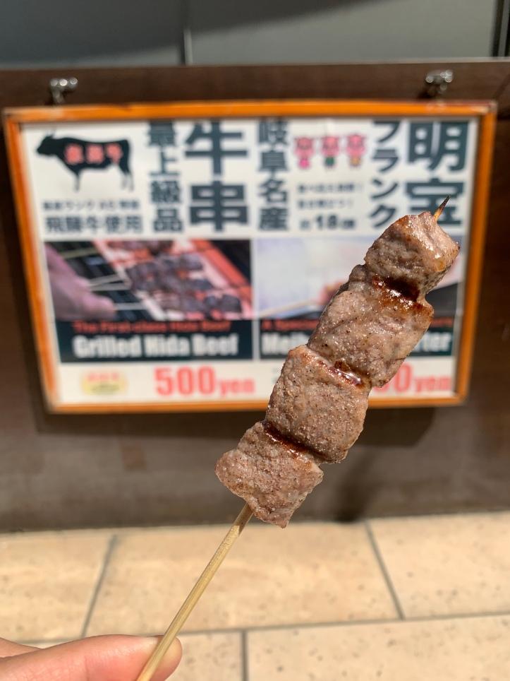 Hida Beef skewer